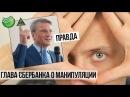 ГЛАВА СБЕРБАНКА О МАНИПУЛЯЦИИ Герман Греф о сокрытии информации от людей через СМИ