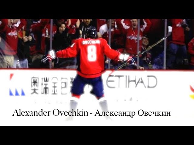 Alexander Ovechkin Александр Овечкин - Best Plays 2005 - 2017 - Simply Sensational