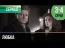 ▶️ Любка 3 и 4 - Мелодрама | Фильмы и сериалы - Русские мелодрамы