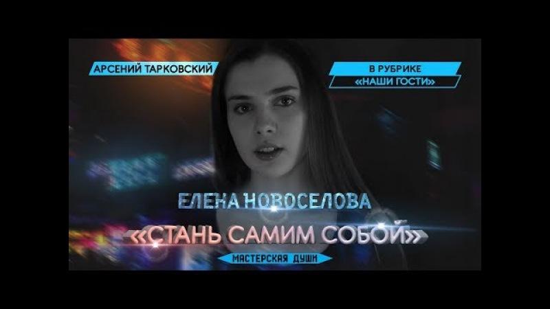 Арсений Тарковский - Стань самим собой. Читает Елена Новоселова. В рубрике Наши гости.
