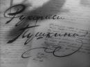 1961г Рукописи Пушкина Научно популярный Док фильм СССР