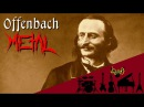 Offenbach - Can-Can Music / Galop Infernal 【Intense Symphonic Metal Cover】