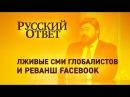 Русский ответ Лживые СМИ глобалистов и реванш Facebook