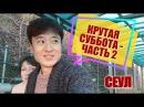 КРУТАЯ СУББОТА ~ Сеул ♥ Моя неделя