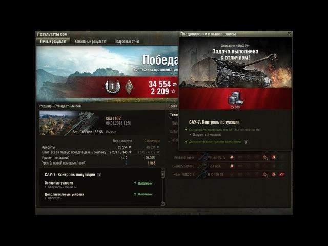 [World of Tanks] Операция STUG IV выполняем с отличием ЛБЗ САУ-7 [Контроль популяции] 28