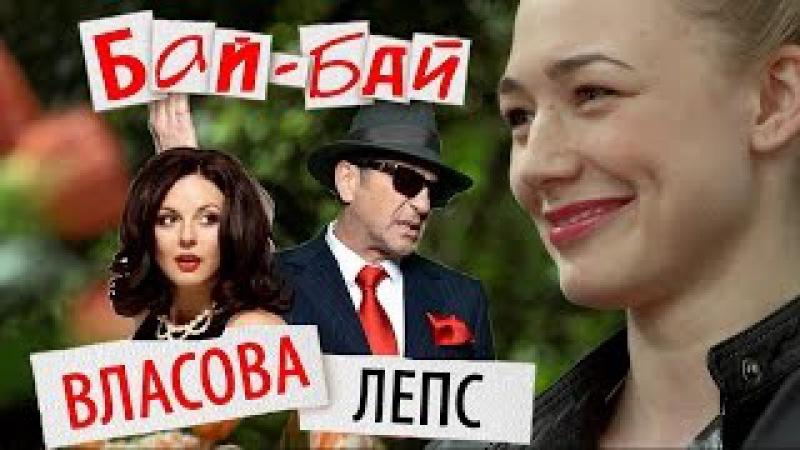 Наталия Власова и Григорий Лепс - Бай - Бай
