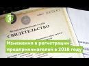 Изменения в регистрации ИП в 2018 году