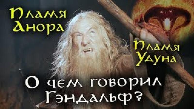 Пламя Анора и пламя Удуна о чем Гэндальф говорил балрогу Лор Средиземья