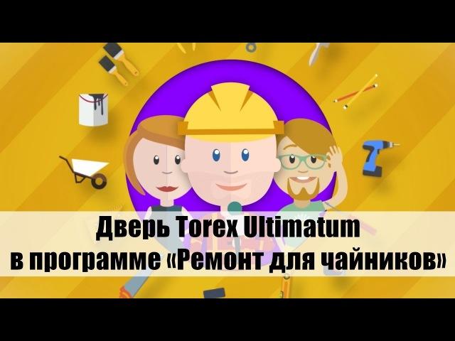 Torex Ultimatum в ТВ-программе