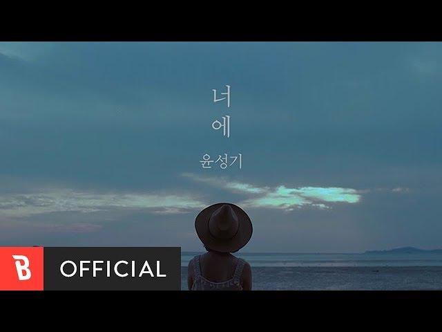 YOON SEONG KI - YOU ARE