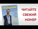 Буктрейлер журнала Нетворкинг по русски 2