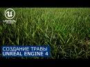 Трава в Unreal Engine 4   Уроки UE4 для начинающих   Газон, материал и скаттер