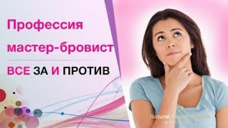 Профессия мастер -бровист, стоит ли работать в сфере красоты? Все За и Против.