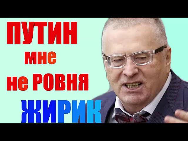 Владимир Жириновский 10.11.17 Путин мне не Ровня Жирик 10 ноября 2017