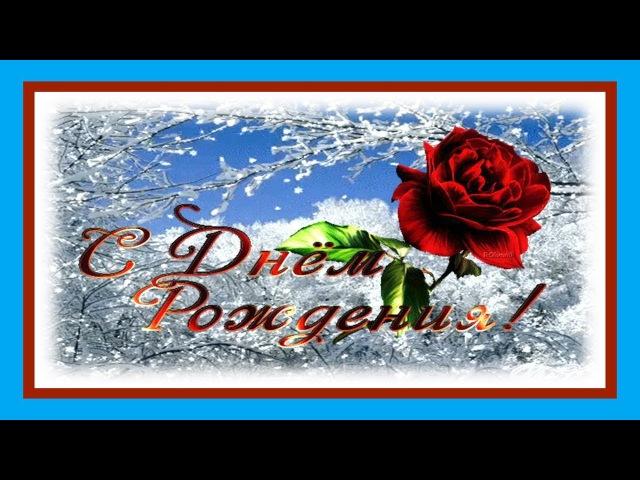 Поздравление тем, кто родился в холода С ДНЁМ РОЖДЕНИЯ!