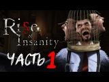 ЖЕСТКИЙ ПОЛЬСКИЙ ХОРРОР - Rise of Insanity #1