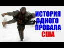 Готовятся к зиме Морпехи США учатся воевать с русскими