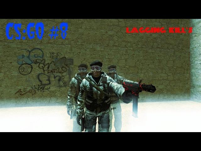CS:GO 8 Лагающие Киллы