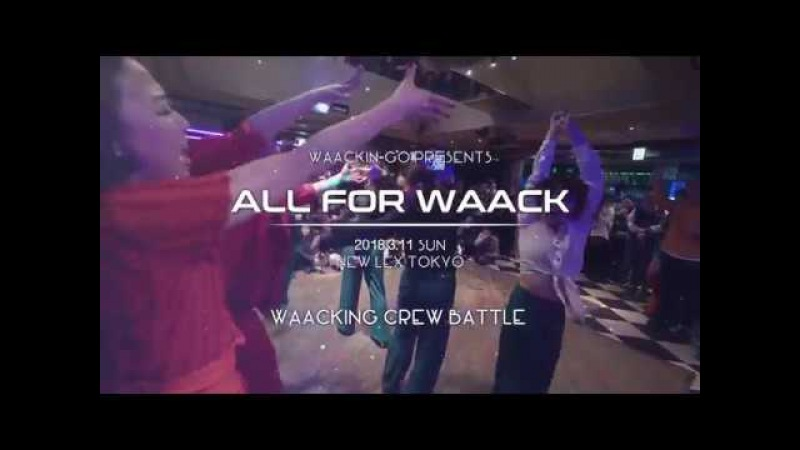 La'pomme VS おかやまん'z Crew Battle C block - ALL FOR WAACK vol2