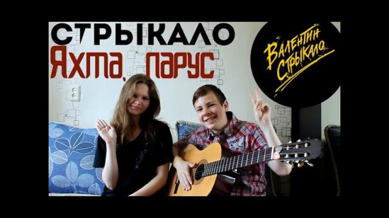 Валентин Стрыкало - Яхта, парус ; Наше лето (COVER Анастасия)