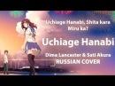 Uchiage Hanabi Shita Kara ED FULL RUS Uchiage Hanabi Cover by Sati Akura Dima Lancaster