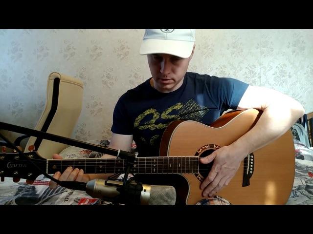 Спел под гитару Газманова Господа офицеры