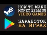 Как продать игру  Заработок на играх  Steam, Google Play, App Store и инди-игры  Флатинго