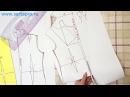 Моделирование и пошив трикотажной блузки 1ч