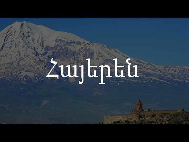 Армянский язык Сейчас объясню смотреть онлайн без регистрации