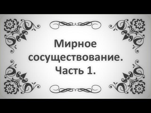 38. Мирное сосуществование. Часть 1. (Ключ Счастья) || Абу Яхья Крымский