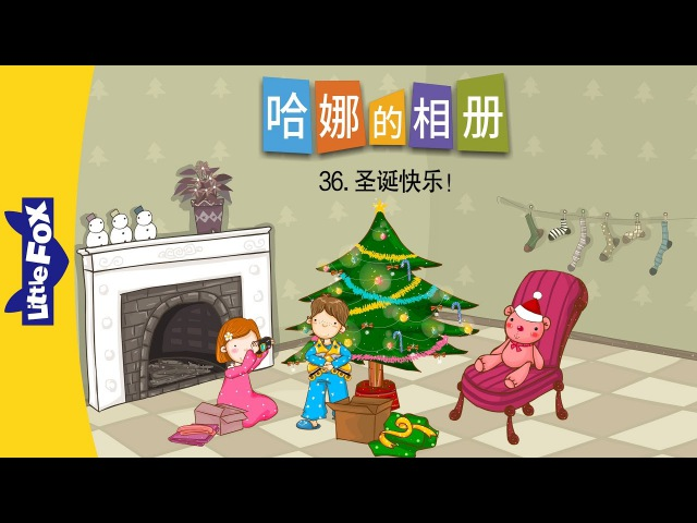 Hana's Album 36: Merry Christmas! (哈娜的相册 36: 圣诞快乐!) | Level 3 | Chinese | By Little Fox