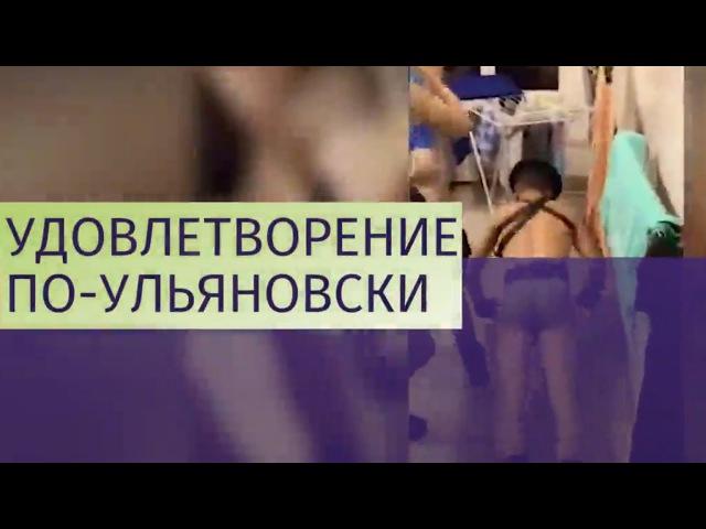 Ульяновские курсанты сняли БДСМ-пародию на клип Satisfaction