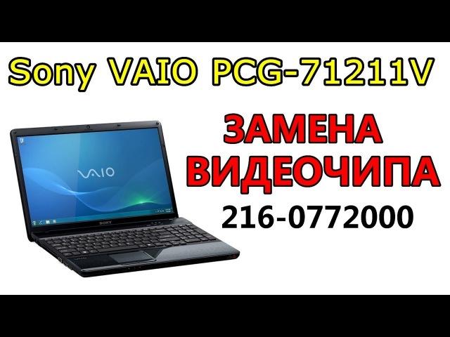 Ноутбук Sony VAIO PCG-71211V разбор, замена видеочипа
