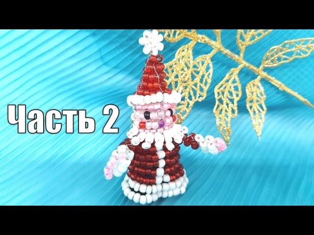 Дед мороз из бисера. Часть 2