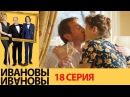 Ивановы Ивановы 18 серия комедийный сериал HD