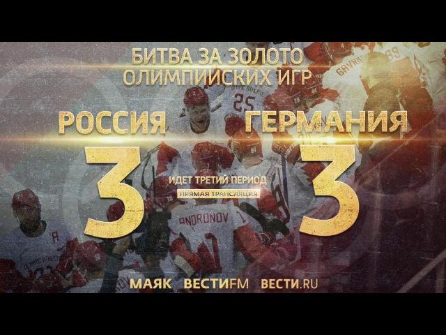 Олимпиада. Россия • Германия 4:3. Все голы. Эмоции комментаторов (радио «Маяк»)
