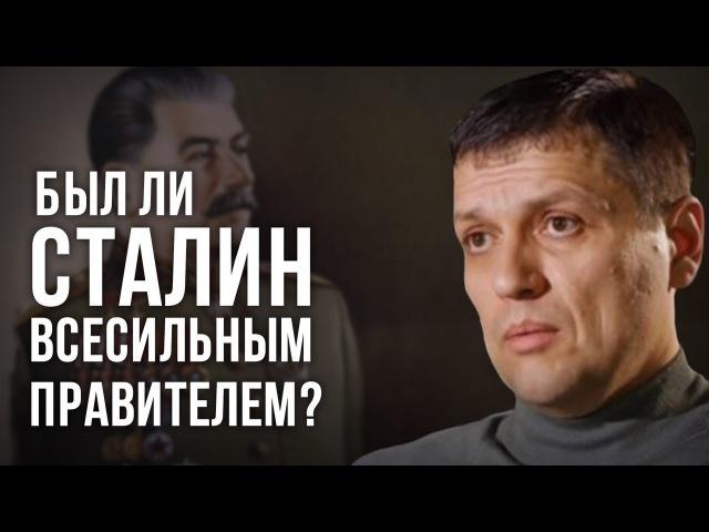 Был ли Сталин всесильным правителем? Игорь Солонько