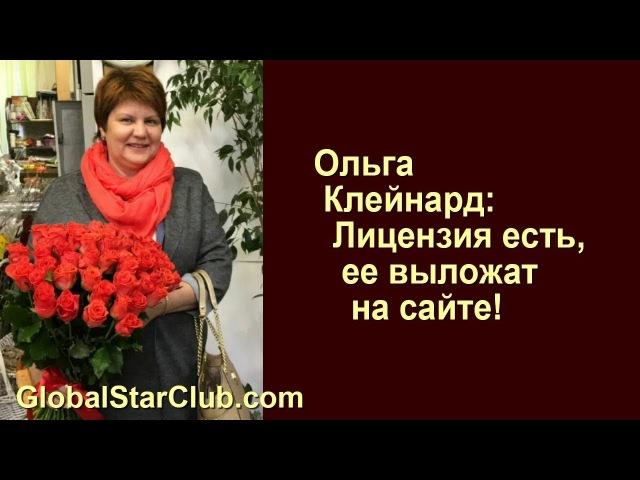 AGAM/FWAM - Ольга Клейнард: Лицензия есть, ее выложат на сайте!