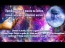 Дух Мироздания от 01 01 2018г Преобразование жизни на Земле