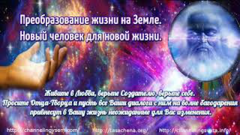 Дух Мироздания от 01.01.2018г.
