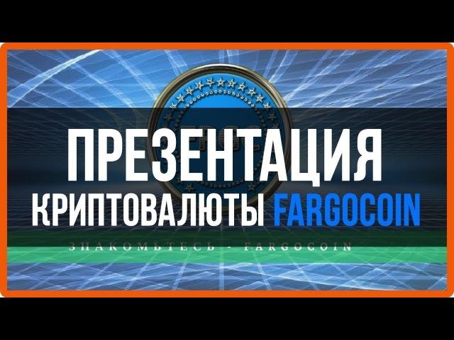 BEFARGO FARGOCOIN ПРЕЗЕНТАЦИЯ NEW АРТЕМ КАЗАНЦЕВ