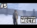 НЕДОСТУПНЫЕ МЕСТА в игре Mafia 2 Joes Adventures 5