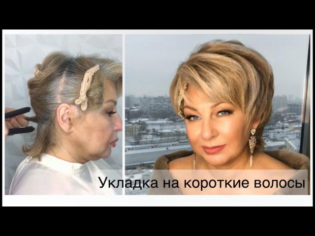 Укладка БЕЗ ФЕНА своими рукамиMother of the bride