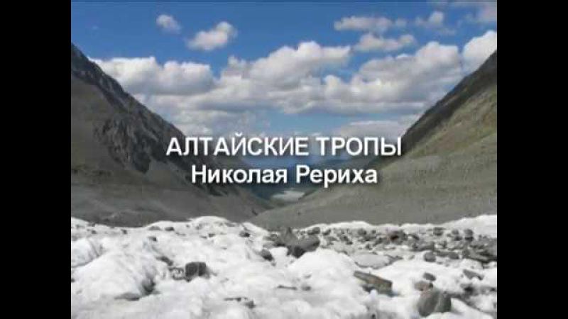 Алтайские тропы Николая Рериха.( Фильм СибРО, 2013)