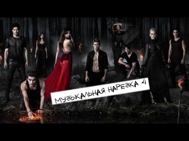 Музыкальная нарезка №4 - Дневники вампира