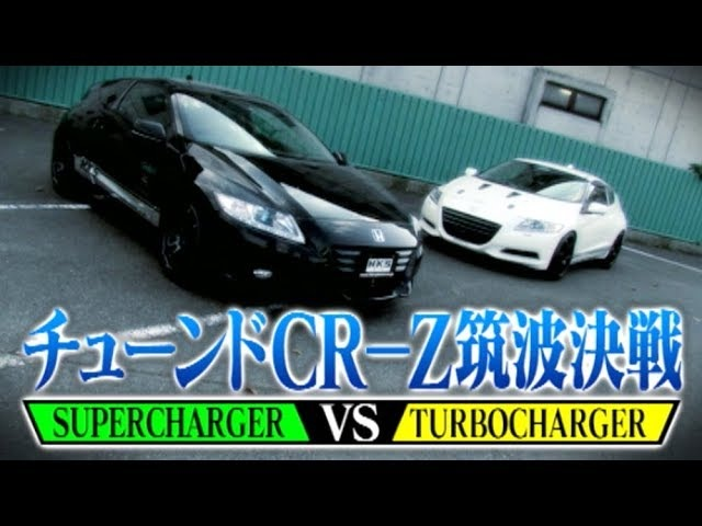 Video Option VOL.201 — HKS vs. TOP SECRET CR-Z チューニング対決!