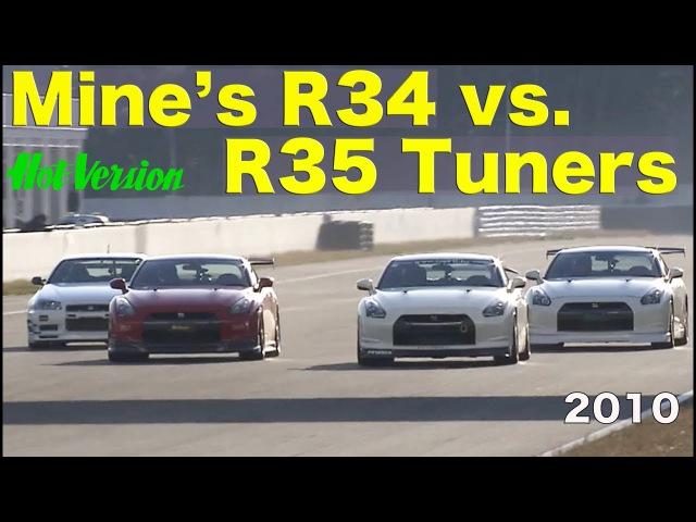 Hot Version VOL 103 マインズ R34 GT R vs チューンド R35 GT R 高速バトル