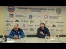 27.02.18. Пресс-конференция после матча «Волга» - «Родина»