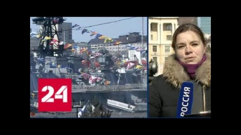 На Дальнем Востоке чествуют защитников Отечества - Россия 24