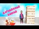 Полина Играет в игру Деревянная Башня С Мамой на Киндер. Кто Победит?